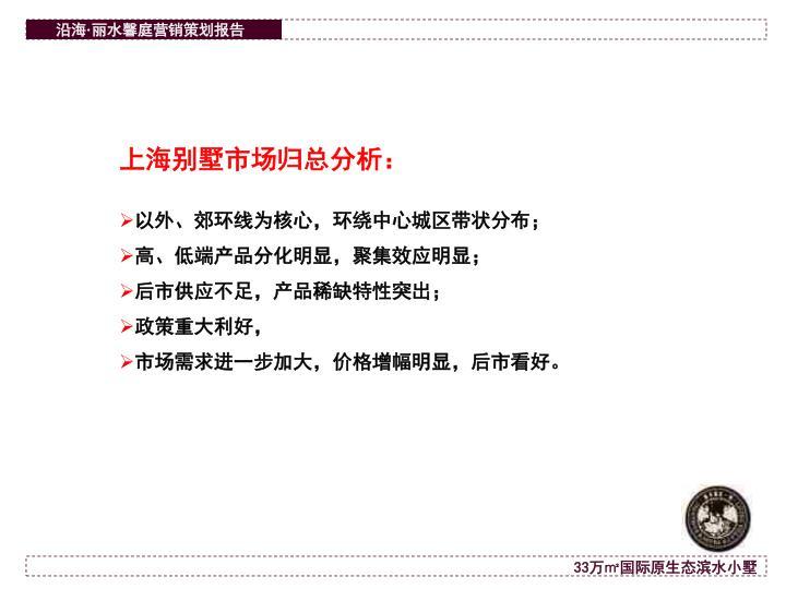 上海别墅市场归总分析: