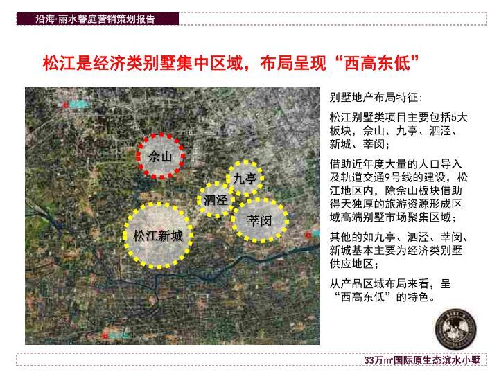 """松江是经济类别墅集中区域,布局呈现""""西高东低"""""""