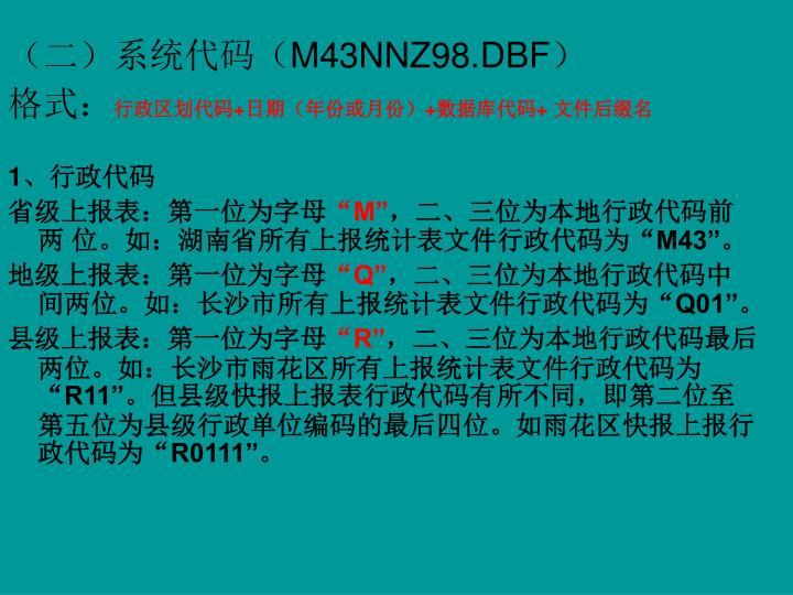 (二)系统代码(