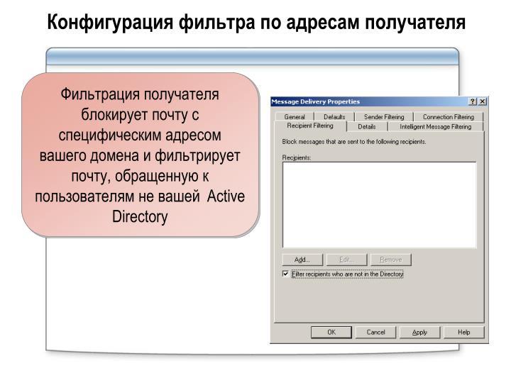 Конфигурация фильтра по адресам получателя