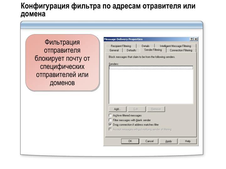 Конфигурация фильтра по адресам отравителя или домена