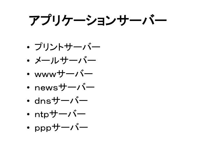 アプリケーションサーバー