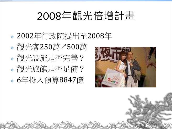 2008年觀光倍增計畫
