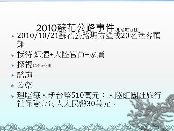 2010蘇花公路事件