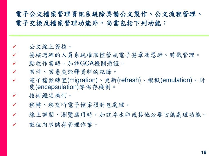 電子公文檔案管理資訊系統除具備公文製作、公文流程管理、