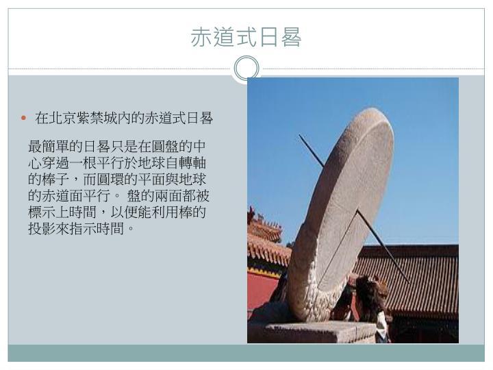 赤道式日晷