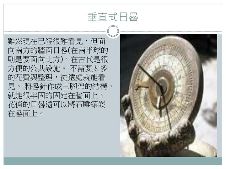 垂直式日晷