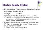 electric supply system2
