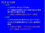 tcp udp3