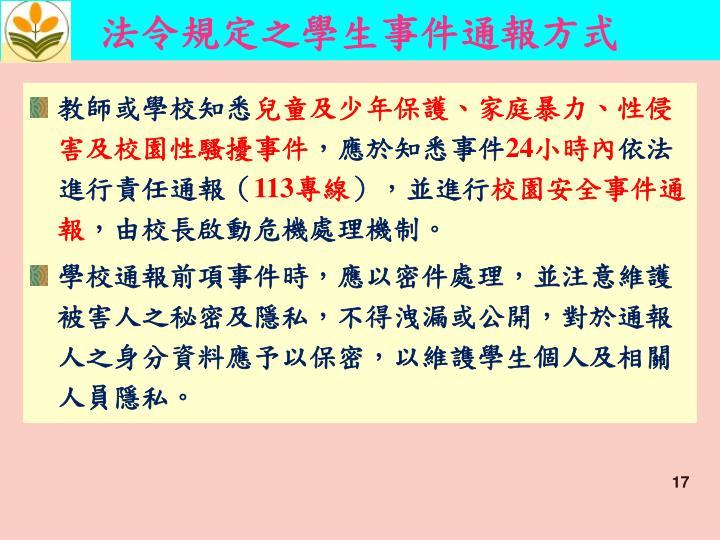 法令規定之學生事件通報方式