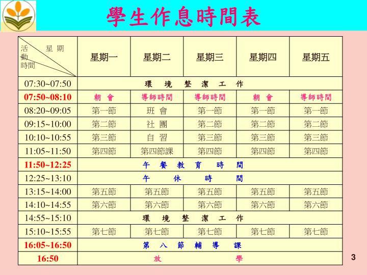 學生作息時間表