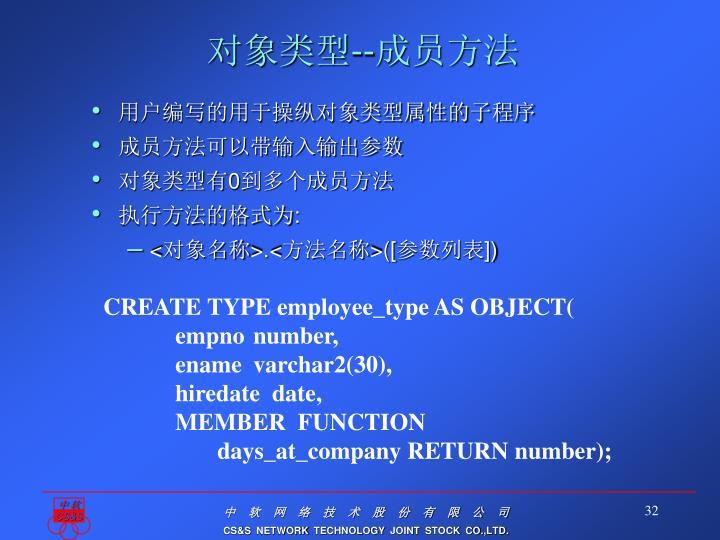 用户编写的用于操纵对象类型属性的子程序