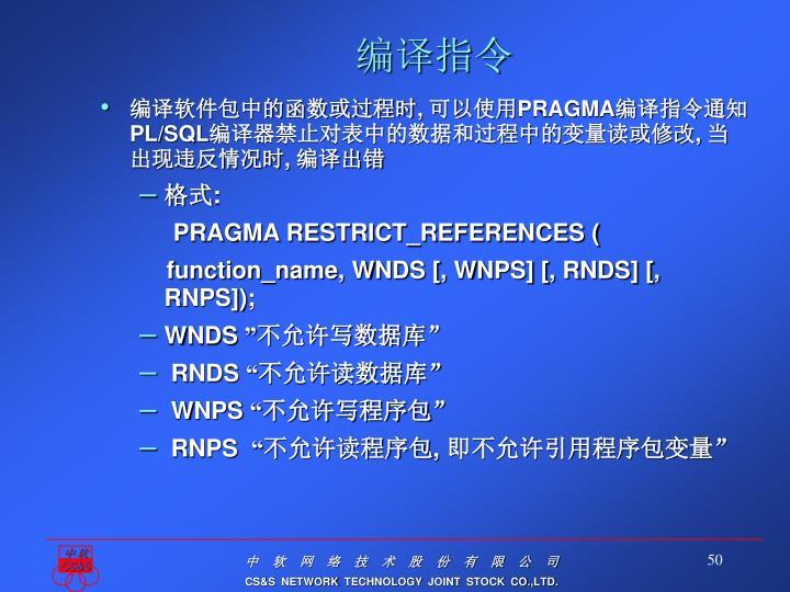 编译软件包中的函数或过程时, 可以使用