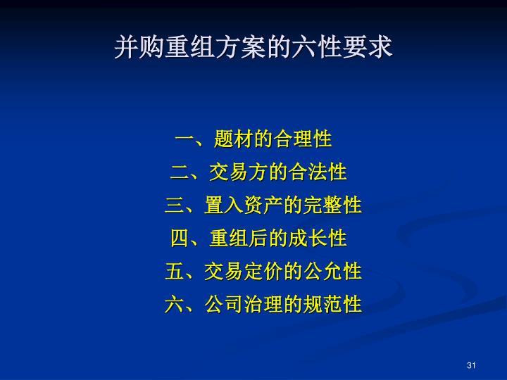 并购重组方案的六性要求