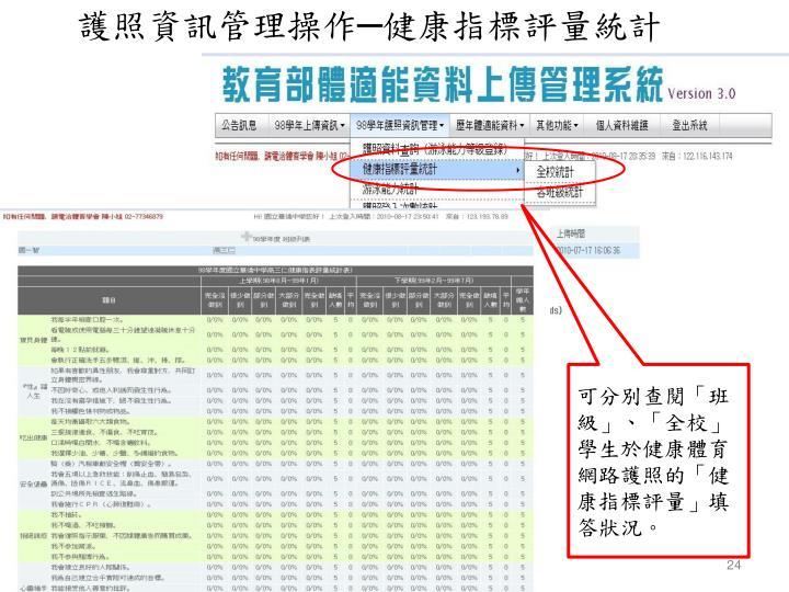 護照資訊管理操作─健康指標評量統計