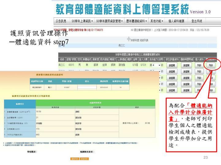 護照資訊管理操作