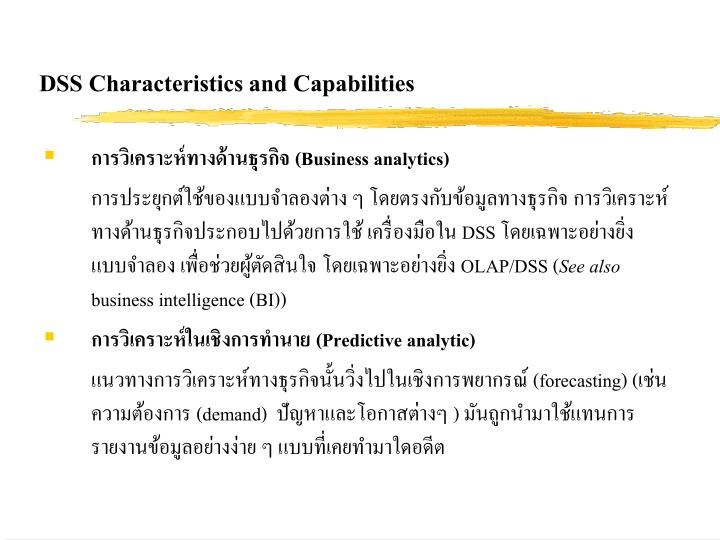 DSS Characteristics and Capabilities