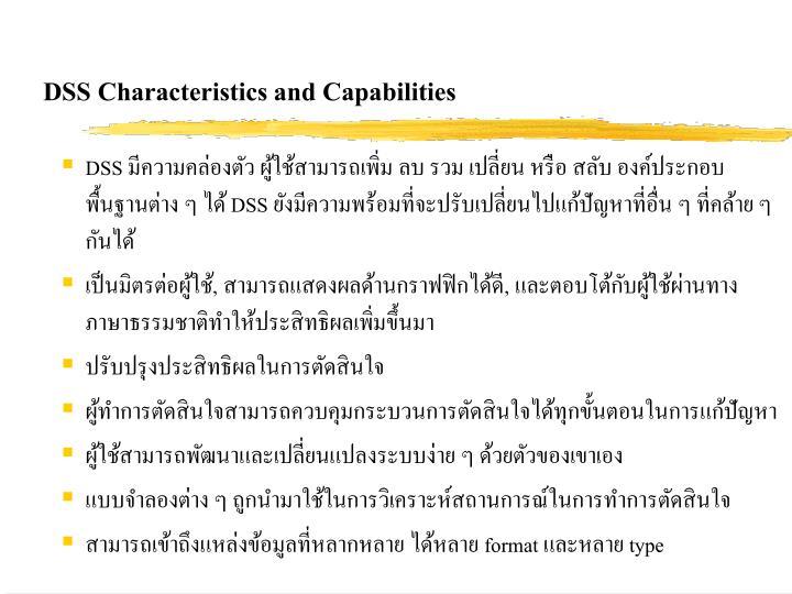 DSS Characteristics and Capabilities
