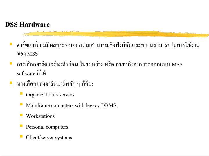 DSS Hardware