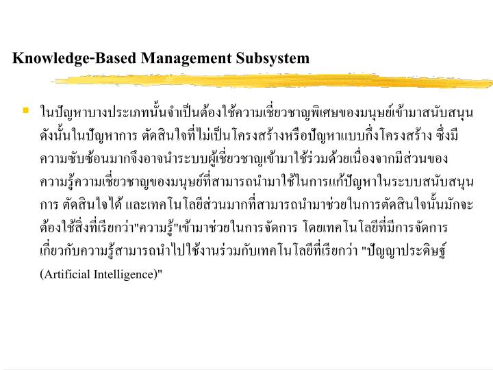 Knowledge-Based Management Subsystem