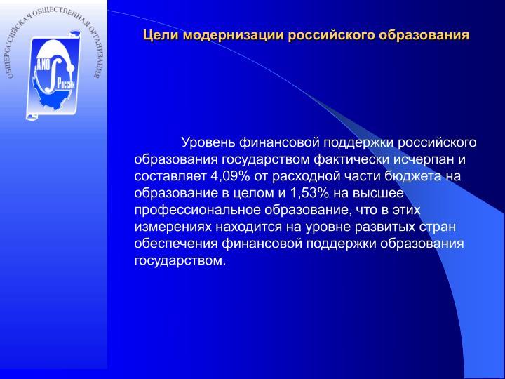 Цели модернизации российского образования