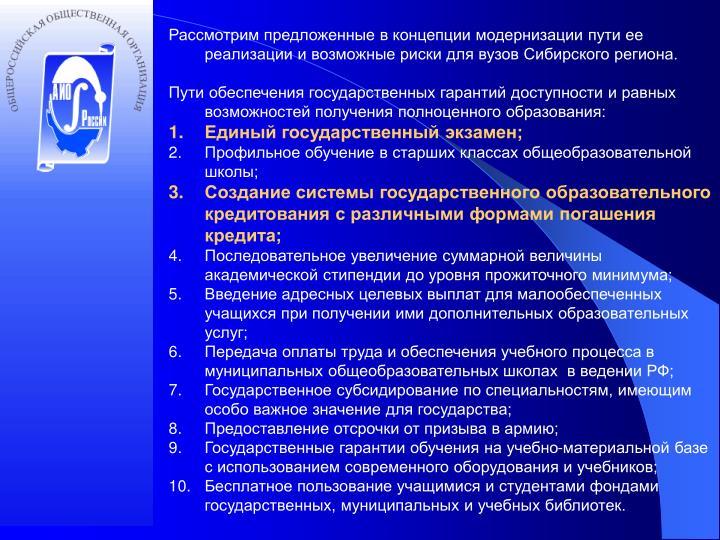 Рассмотрим предложенные в концепции модернизации пути ее реализации и возможные риски для вузов Сибирского региона.