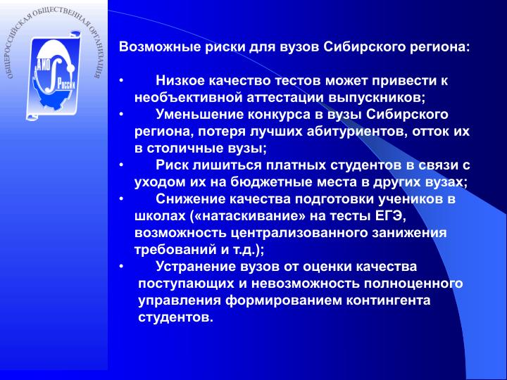 Возможные риски для вузов Сибирского региона: