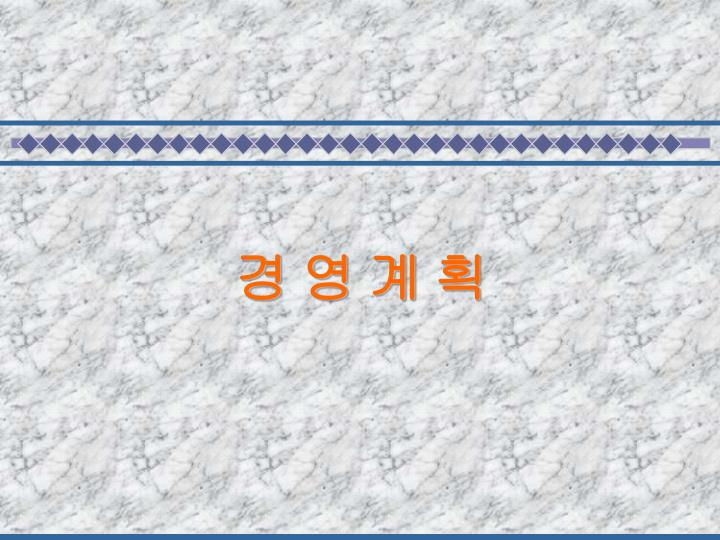 경 영 계 획
