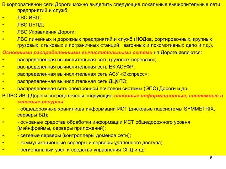 В корпоративной сети Дороги можно выделить следующие локальные вычислительные сети предприятий и служб: