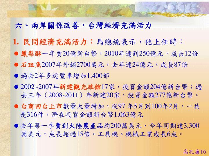 六、兩岸關係改善,台灣經濟充滿活力