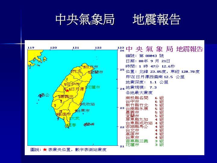 中央氣象局     地震報告