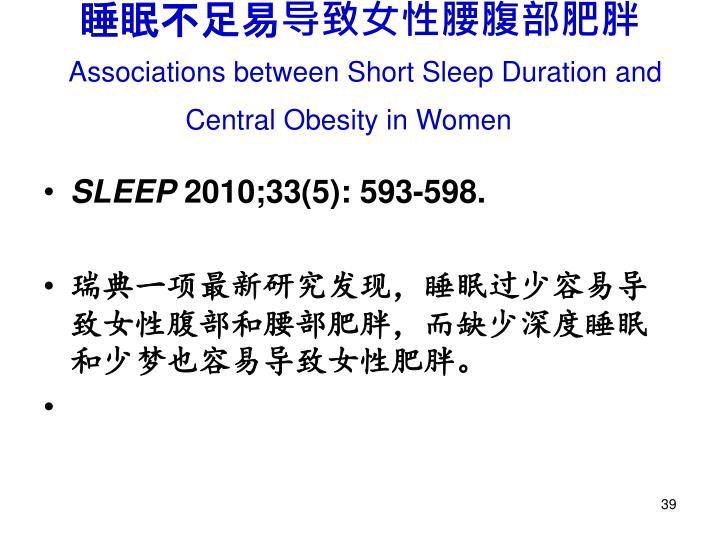 睡眠不足易导致女性腰腹部肥胖
