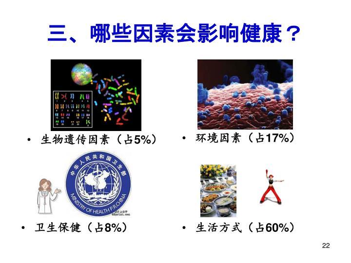 三、哪些因素会影响健康?