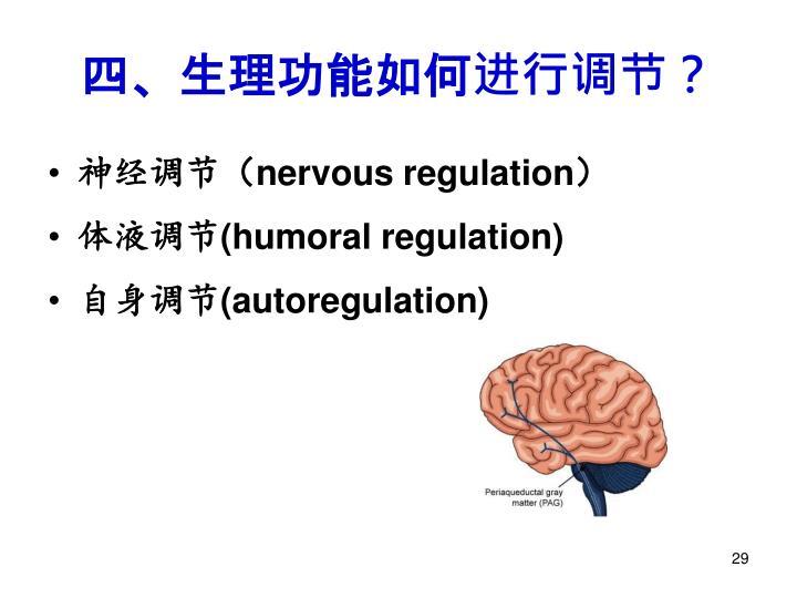 四、生理功能如何进行调节?