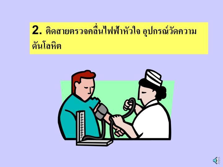 2. ติดสายตรวจคลื่นไฟฟ้าหัวใจ อุปกรณ์วัดความดันโลหิต