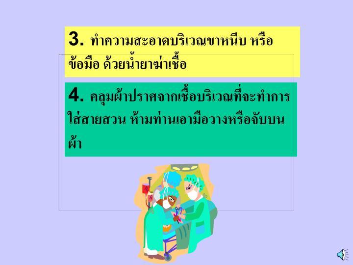 3. ทำความสะอาดบริเวณขาหนีบ หรือ ข้อมือ ด้วยน้ำยาฆ่าเชื้อ