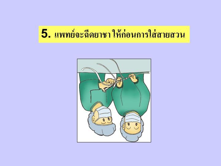 5. แพทย์จะฉีดยาชา ให้ก่อนการใส่สายสวน