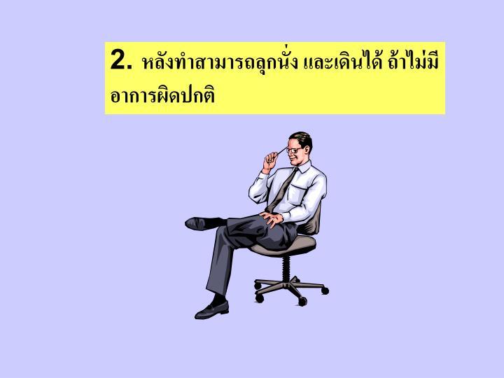 2. หลังทำสามารถลุกนั่ง และเดินได้ ถ้าไม่มีอาการผิดปกติ