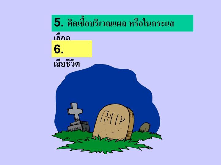 5. ติดเชื้อบริเวณแผล หรือในกระแสเลือด
