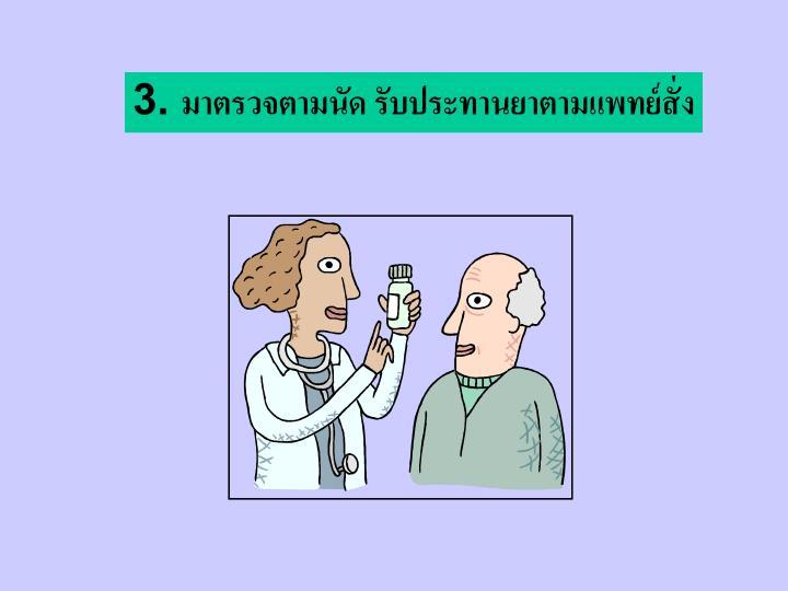 3. มาตรวจตามนัด รับประทานยาตามแพทย์สั่ง