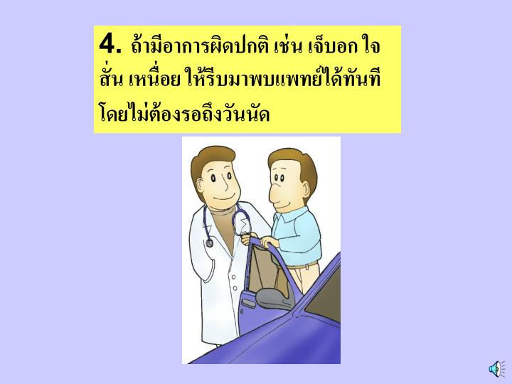 4. ถ้ามีอาการผิดปกติ เช่น เจ็บอก ใจสั่น เหนื่อย ให้รีบมาพบแพทย์ได้ทันที โดยไม่ต้องรอถึงวันนัด