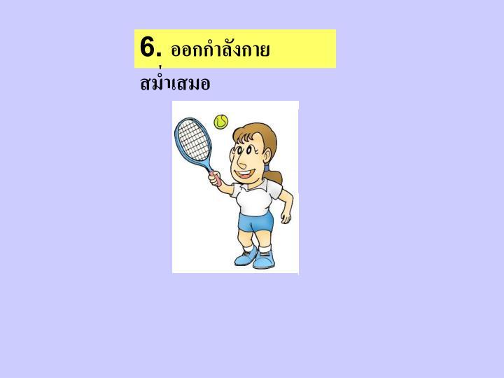 6. ออกกำลังกายสม่ำเสมอ