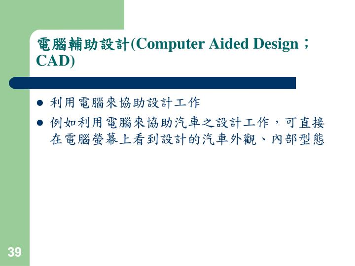 電腦輔助設計