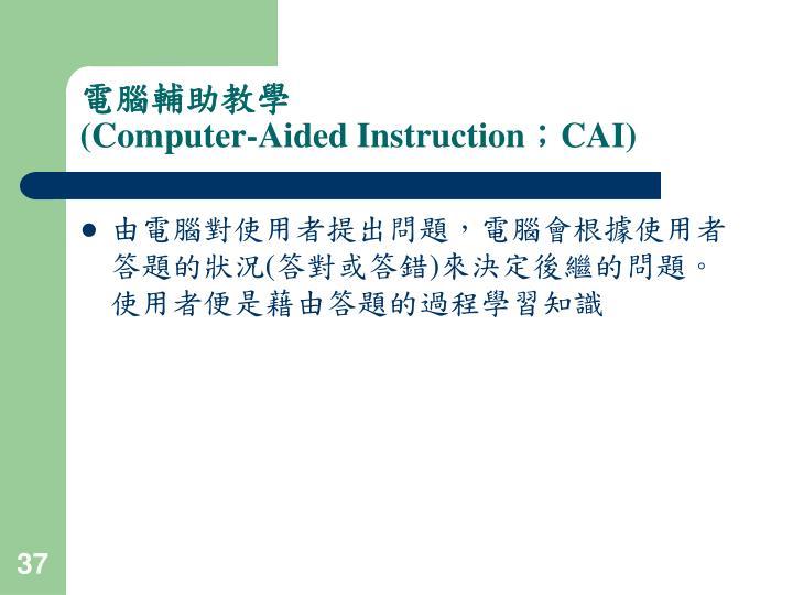 電腦輔助教學