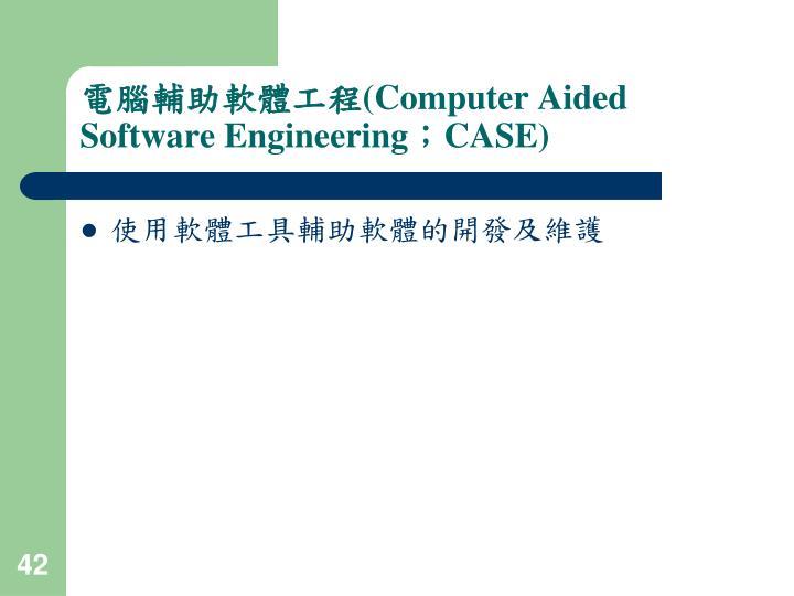 電腦輔助軟體工程