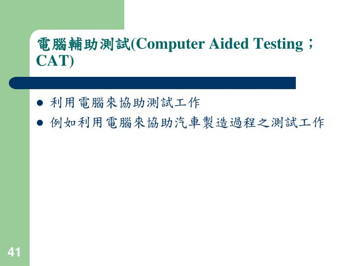 電腦輔助測試
