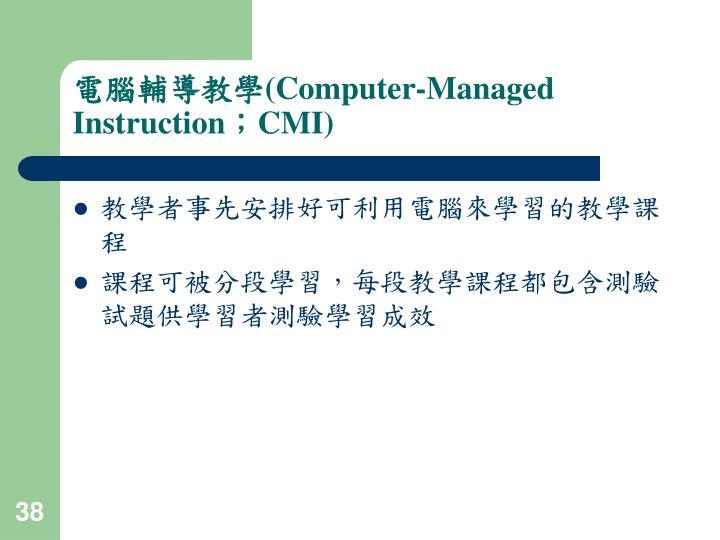 電腦輔導教學