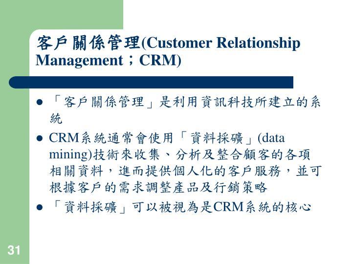 客戶關係管理