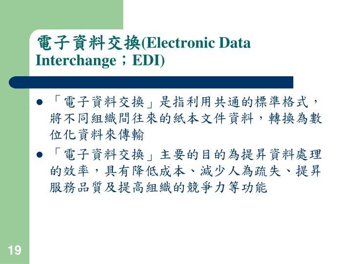 電子資料交換