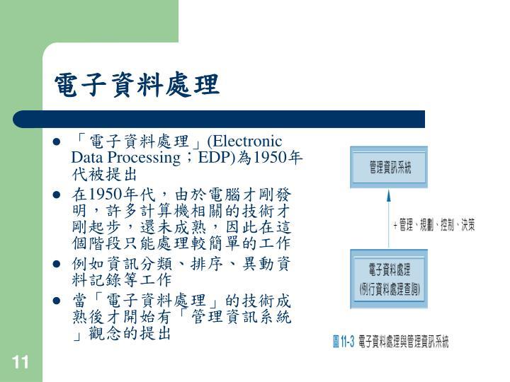 電子資料處理
